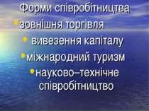 Форми співробітництва зовнішня торгівля вивезення капіталу міжнародний туризм...