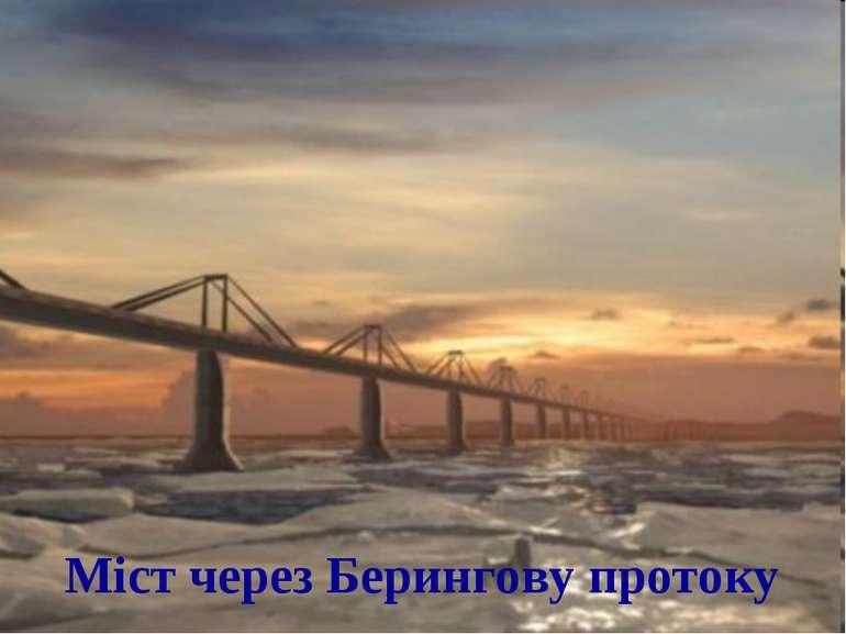 Міст через Берингову протоку