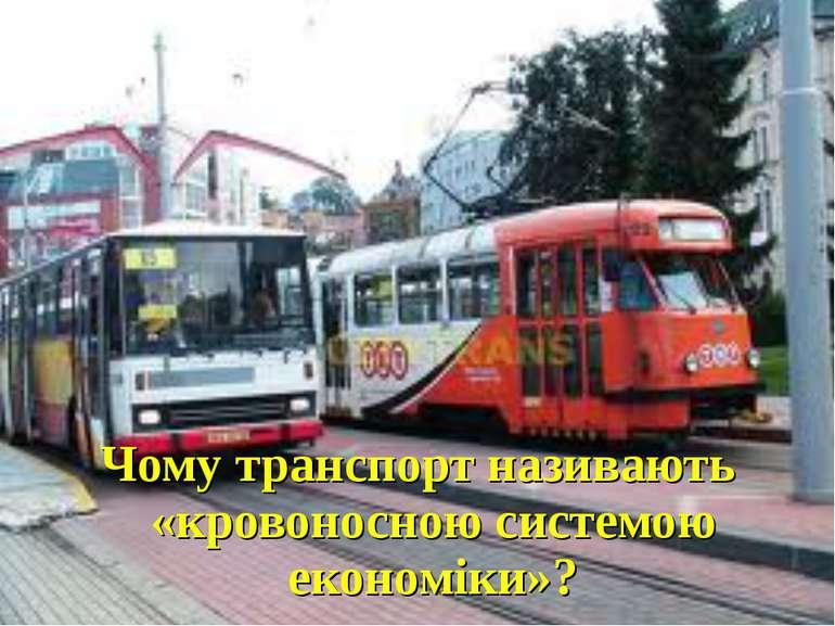 Чому транспорт називають «кровоносною системою економіки»?