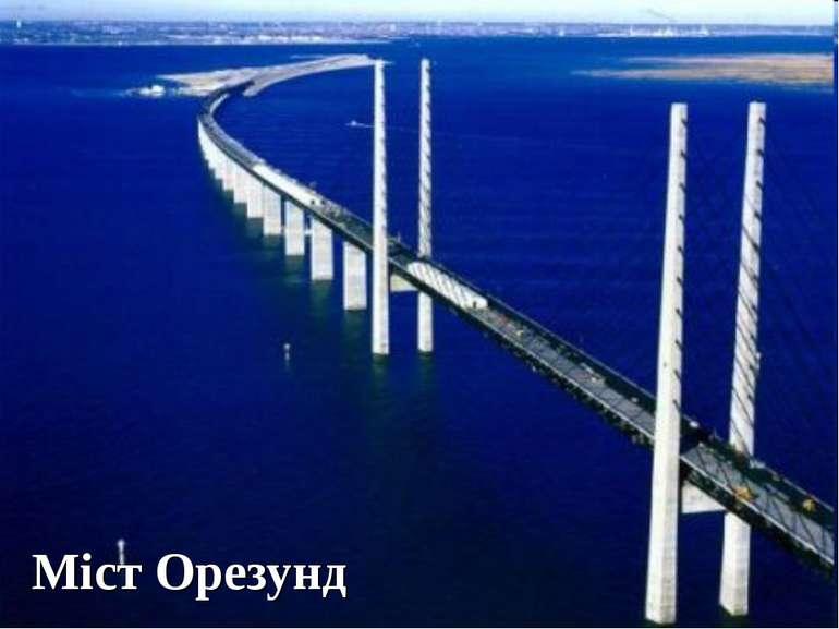 Міст Орезунд