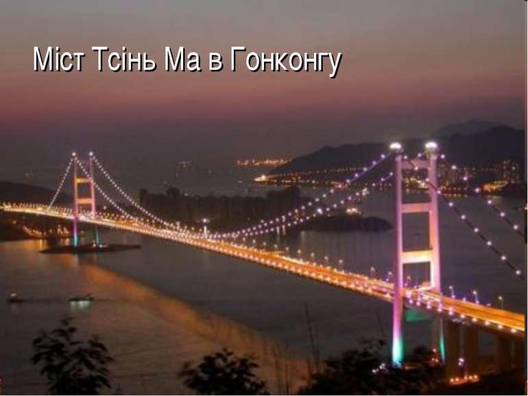 Міст Тсінь Ма в Гонконгу
