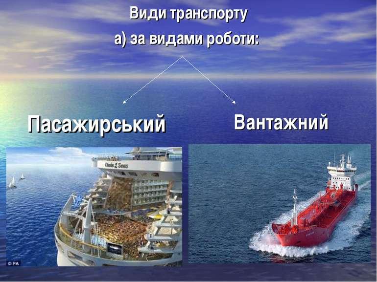 Види транспорту а) за видами роботи: Пасажирський Вантажний