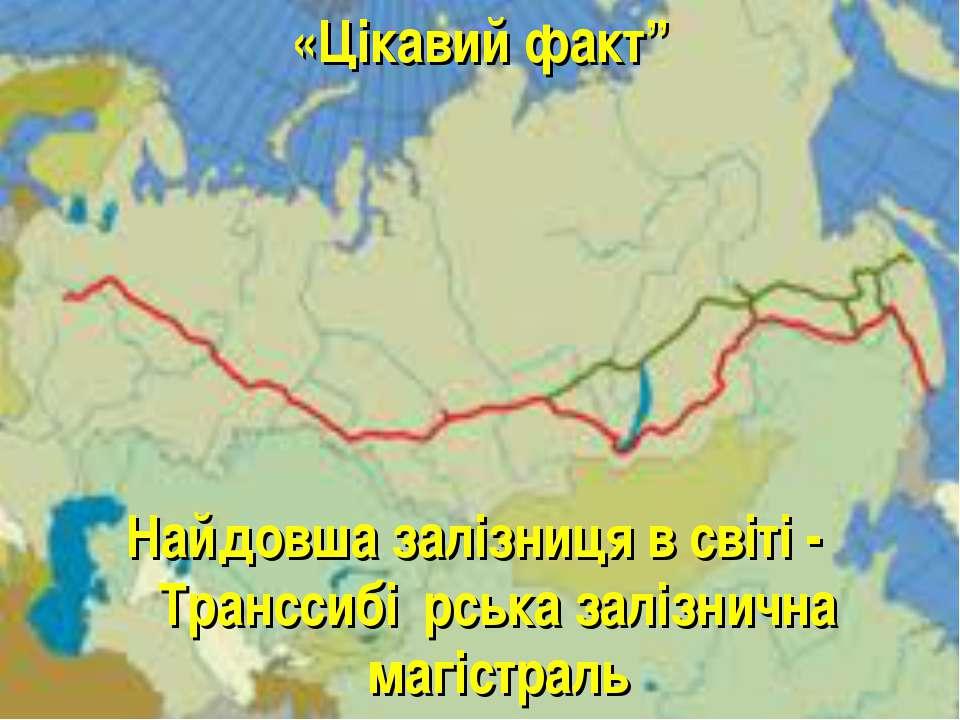 """«Цікавий факт"""" Найдовша залізниця в світі - Транссибі рська залізнична магіст..."""