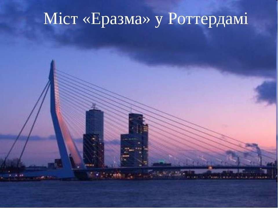 Міст «Еразма» у Роттердамі