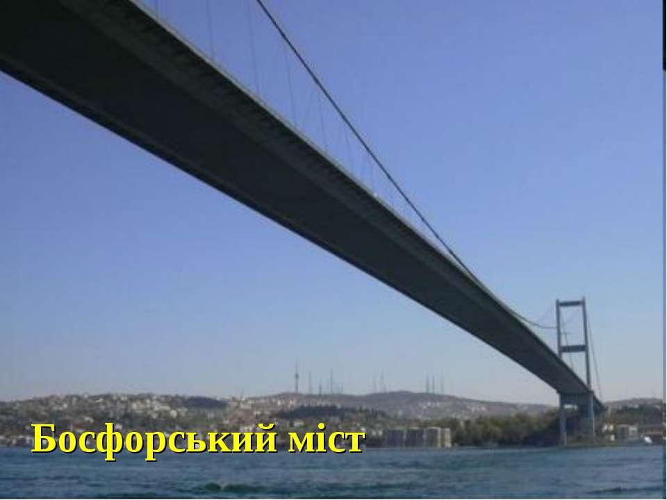 Босфорський міст