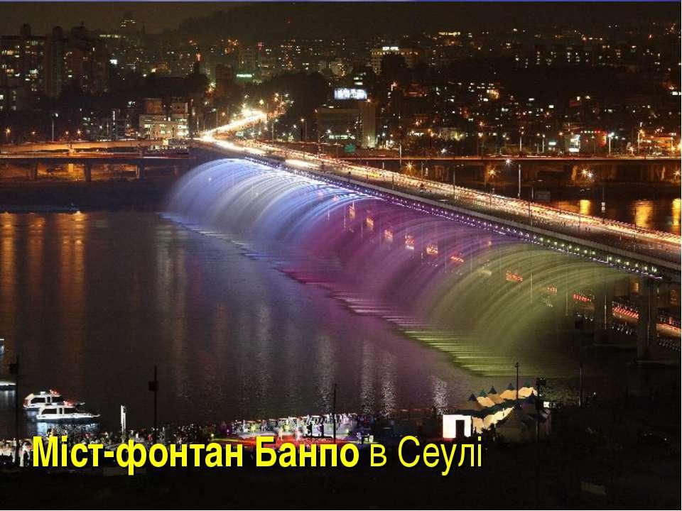 Міст-фонтан Банпо в Сеулі
