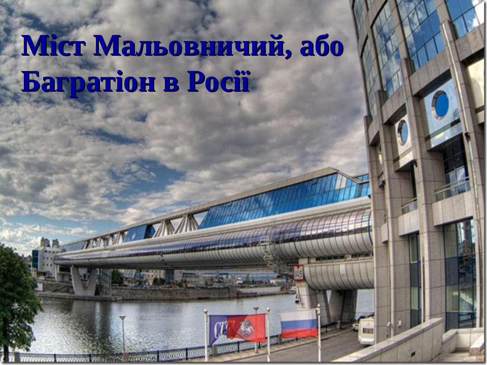 Міст Мальовничий, або Багратіон в Росії