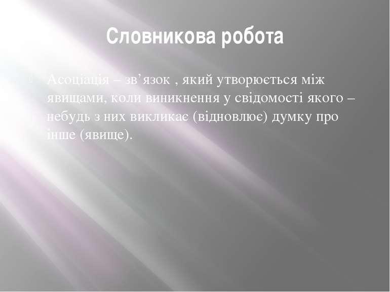 Словникова робота Асоціація – зв'язок , який утворюється між явищами, коли ви...