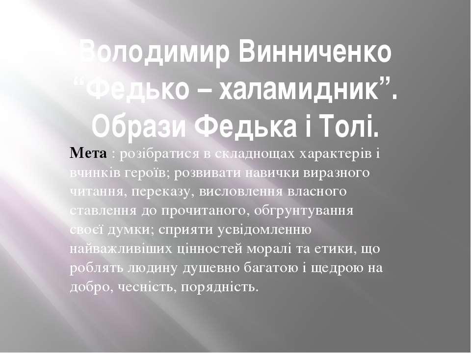 """Володимир Винниченко """"Федько – халамидник"""". Образи Федька і Толі. Мета : розі..."""