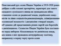 Повстанський рух селян Півдня України в 1919-1920 роках увібрав в себе головн...
