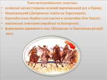 Типи антиденікінських повстань: селянські загони (червоно-зелений партизанськ...