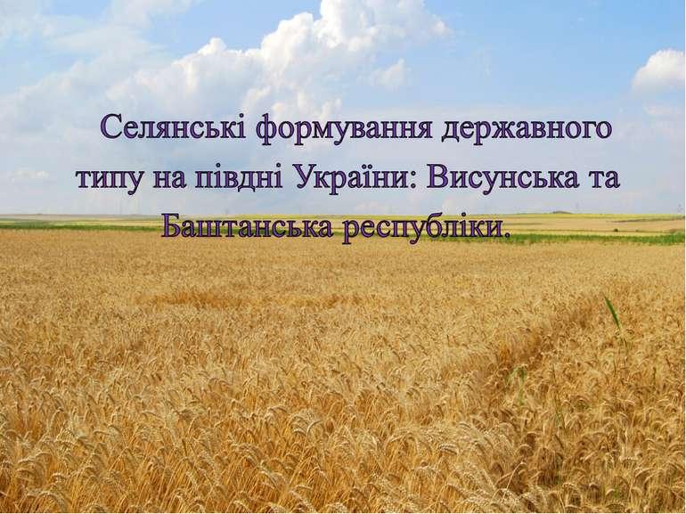 Селянські формування державного типу на півдні України: Висунська та Баштансь...