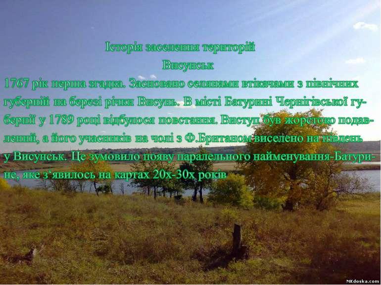 Історія заселення територій Висунськ 1767 рік перша згадка. Засновано селянам...