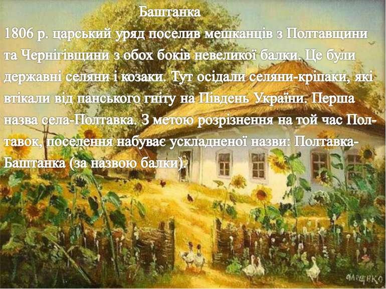 Баштанка 1806 р. царський уряд поселив мешканців з Полтавщини та Чернігівщини...
