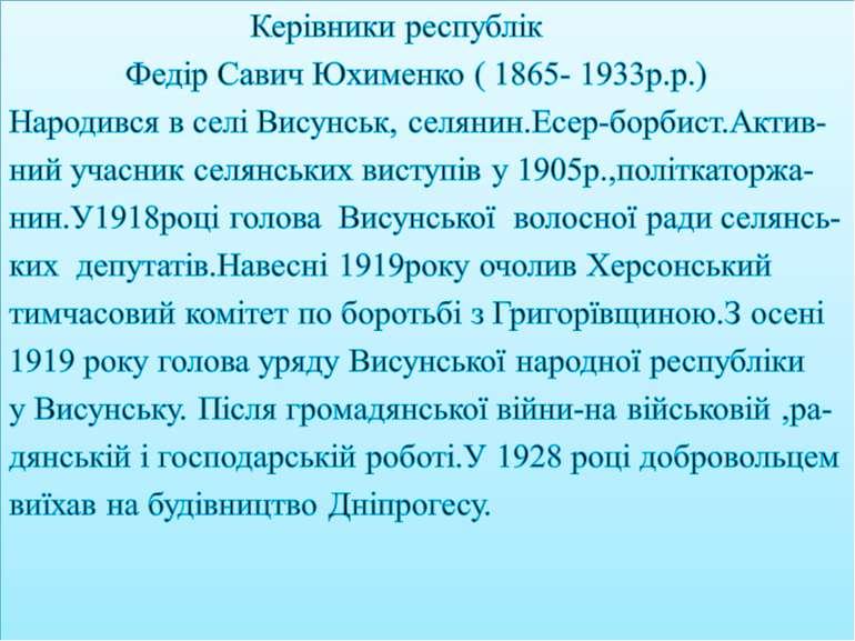 Керівники республік Федір Савич Юхименко ( 1865- 1933р.р.) Народився в селі В...
