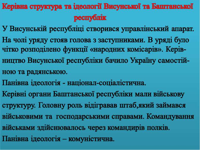 Керівна структура та ідеології Висунської та Баштанської республік У Висунськ...