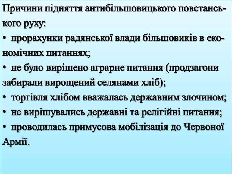 Причини підняття антибільшовицького повстансь- кого руху: прорахунки радянськ...