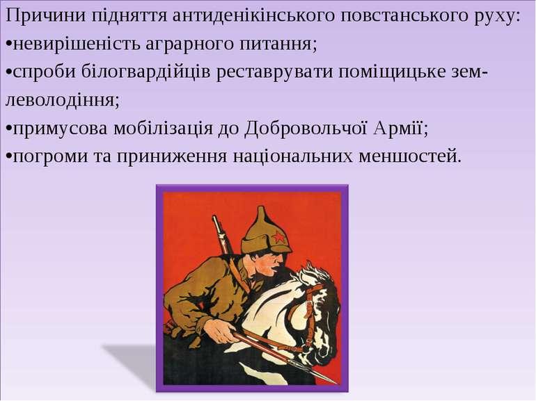 Причини підняття антиденікінського повстанського руху: невирішеність аграрног...