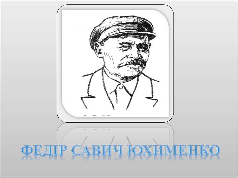 Федір Савич Юхименко