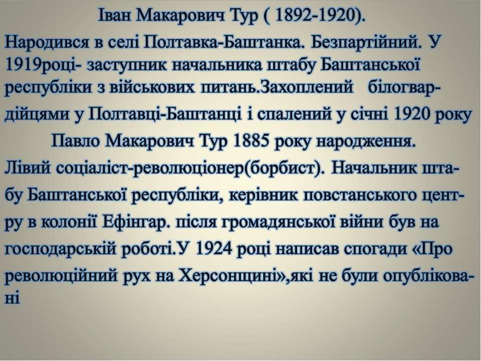Іван Макарович Тур ( 1892-1920). Народився в селі Полтавка-Баштанка. Безпарті...
