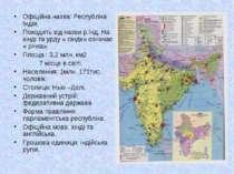 Офіційна назва: Республіка Індія. Походить від назви р.Інд. На хінді та урду ...