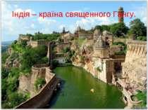 Індія – країна священного Гангу.