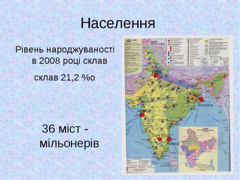 Населення Рівень народжуваності в 2008 році склав склав 21,2 %о 36 міст - міл...