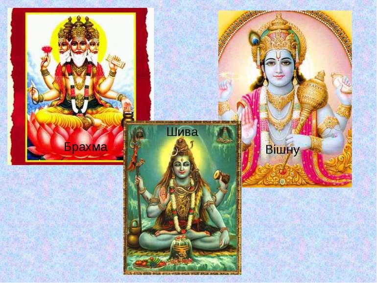 Брахма Вішну Шива