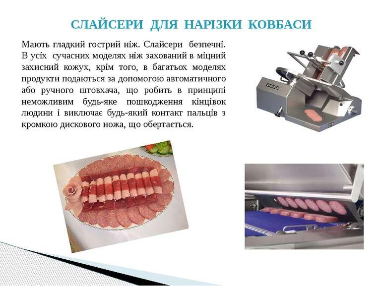 СЛАЙСЕРИ ДЛЯ НАРІЗКИ КОВБАСИ Мають гладкий гострий ніж. Слайсери безпечні. В ...