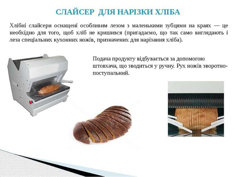 Хлібні слайсери оснащені особливим лезом з маленькими зубцями на краях — це н...