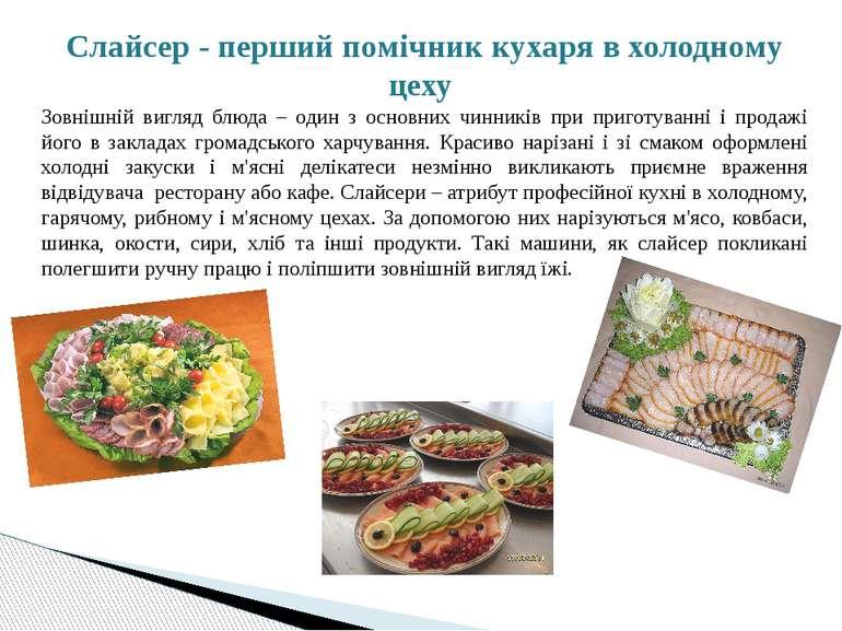 Слайсер - перший помічник кухаря в холодному цеху Зовнішній вигляд блюда – од...