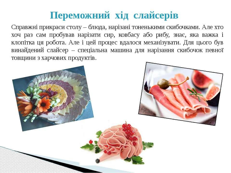 Справжні прикраси столу – блюда, нарізані тоненькими скибочками. Але хто хоч ...