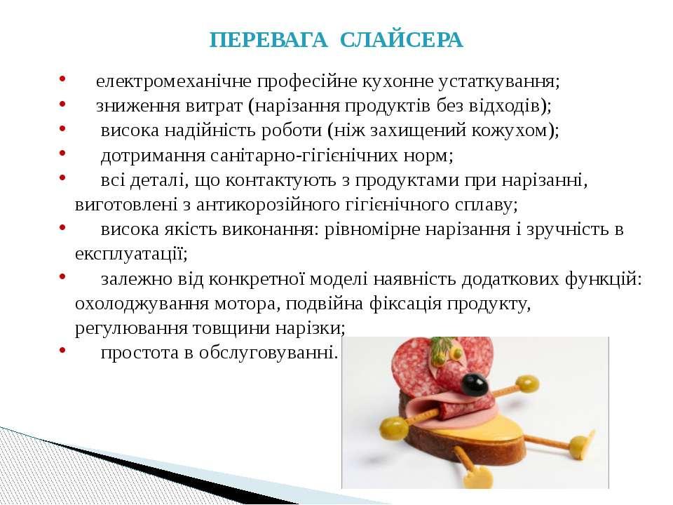електромеханічне професійне кухонне устаткування; зниження витрат (нарізання ...
