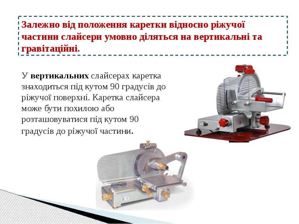 Залежно від положення каретки відносно ріжучої частини слайсери умовно ділять...