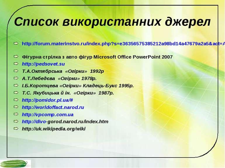 Список використанних джерел http://forum.materinstvo.ru/index.php?s=e36356575...
