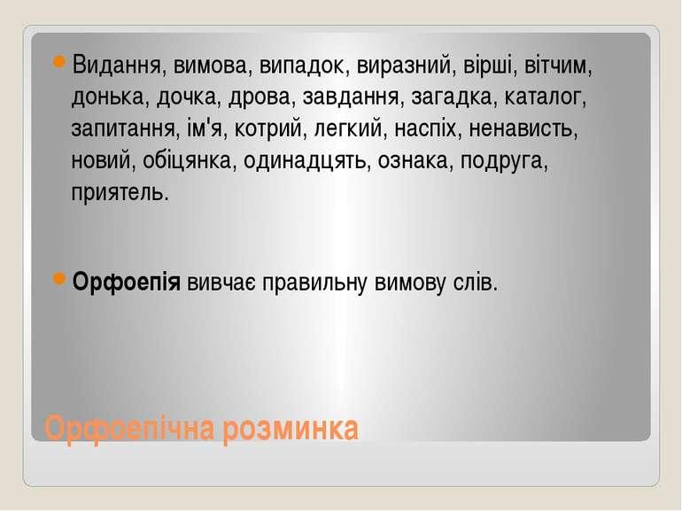 Орфоепічна розминка Видання, вимова, випадок, виразний, вірші, вітчим, донька...