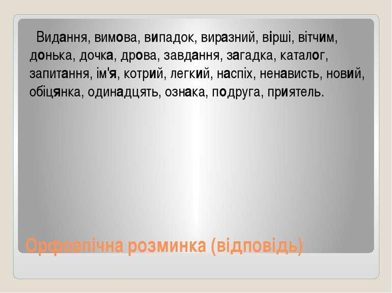 Орфоепічна розминка (відповідь) Видання, вимова, випадок, виразний, вірші, ві...