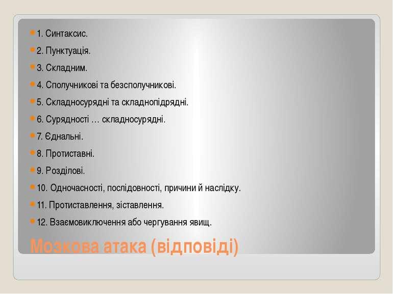 Мозкова атака (відповіді) 1. Синтаксис. 2. Пунктуація. 3. Складним. 4. Сполуч...