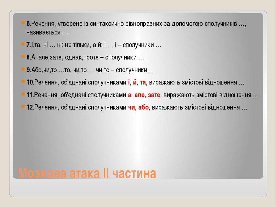 Мозкова атака ІІ частина 6.Речення, утворене із синтаксично рівноправних за д...