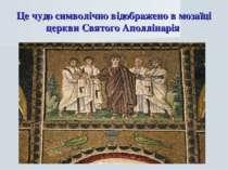 Це чудо символічно відображено в мозаїці церкви Святого Аполлінарія