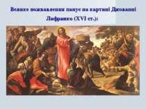 Велике пожвавлення панує на картині Джованні Лафранко (XVI ст.):