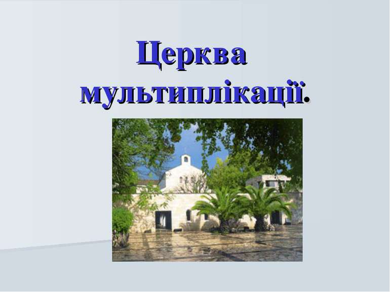 Церква мультиплікації.