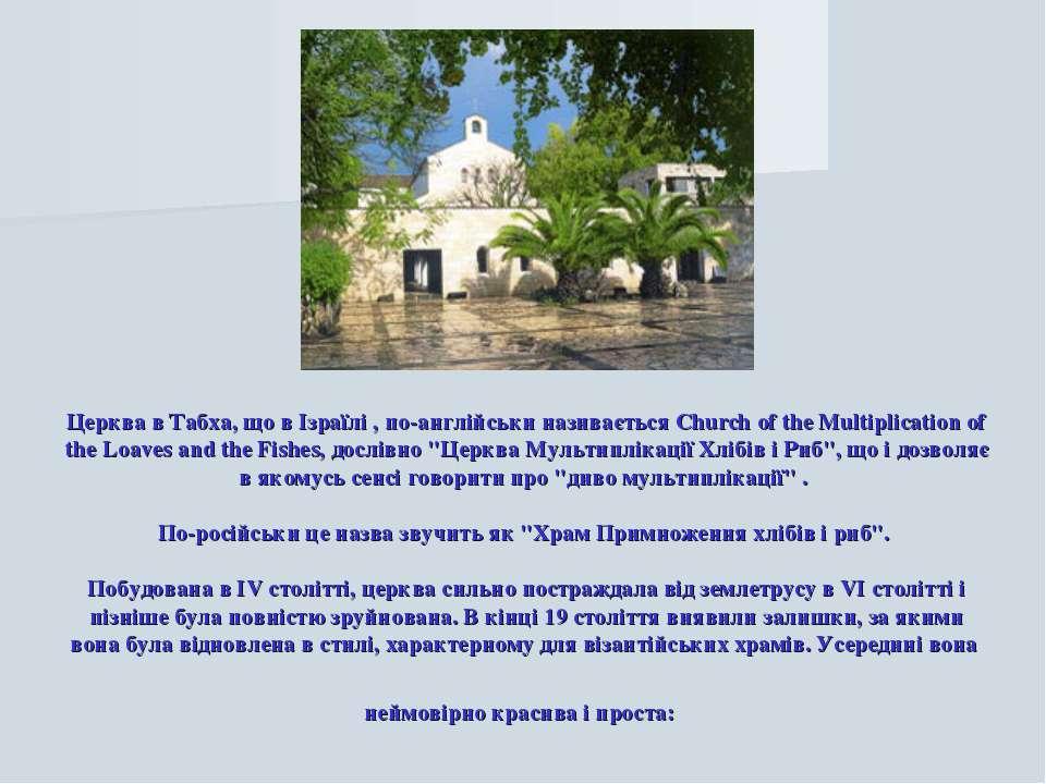 Церква в Табха, що в Ізраїлі , по-англійськи називається Church of the Multip...