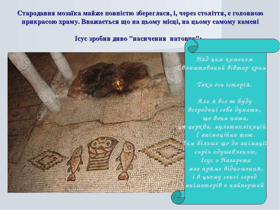 Стародавня мозаїка майже повністю збереглася, і, через століття, є головною п...