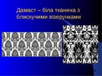 Дамаст – біла тканина з блискучими візерунками