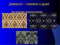 Дамассе – тканина з дуже великим візерунком