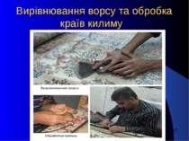 Вирівнювання ворсу та обробка країв килиму