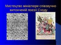 Мистецтво мініатюри співзвучно витонченій поезії Сходу