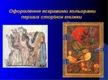 Оформлення яскравими кольорами перших сторінок книжки