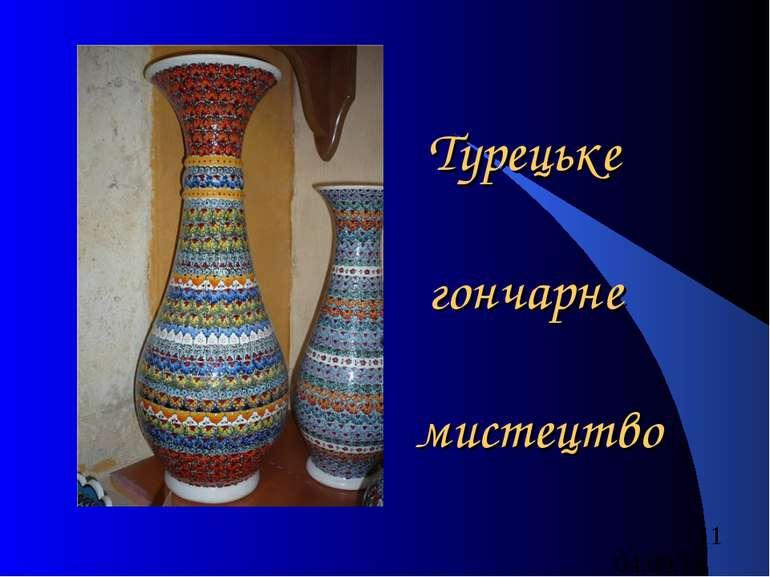 Турецьке гончарне мистецтво
